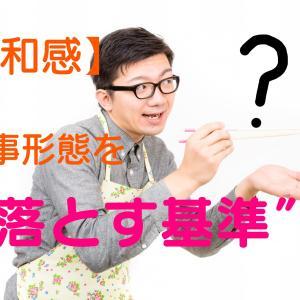 """【違和感】食事形態を""""落とす基準""""??"""