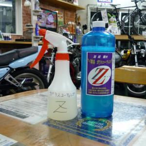 超撥水 ケイ素系 ガラスコーティング