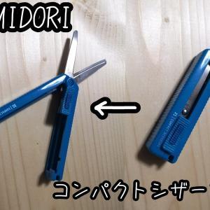 【文具】小さいのに力強いハサミ!MIDORI XSシリーズ コンパクトハサミ