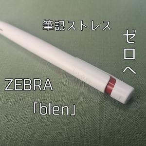 【文具】ストレスフリーな書き心地 ゼブラ「blen(ブレン)」はブレないボールペン。