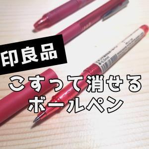 【無印良品 文房具】フリクション?激安セール品「消せるボールペン」ガチレビュー!!