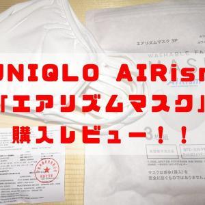 【最速】ユニクロ「エアリズムマスク」徹底レビュー!!購入方法も解説