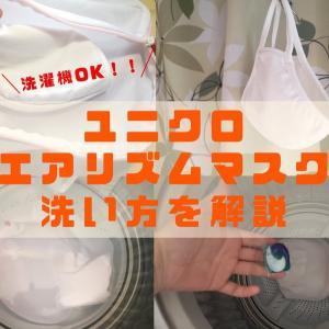 【洗濯機OK】ユニクロ「エアリズムマスク」の洗い方を分かりやすく解説!