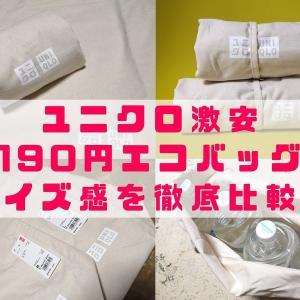 【徹底比較】ユニクロも有料化「190円エコバッグ」MLサイズレビュー!!