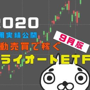 【ガチ検証2020年9月版】トライオートETFの運用実績と設定を公開!!