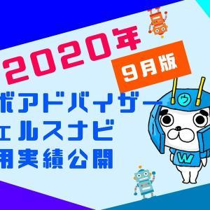 【2020年9月版】ウェルスナビ利回り検証!運用実績&分配金を公開!!