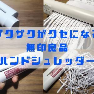 【家庭用におすすめ】手動式「無印良品ハンドシュレッダー」購入レビュー!!