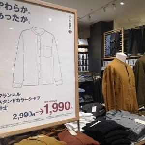 【大幅値下げ】価格改定した無印良品の秋冬衣料を店内突撃レポ!