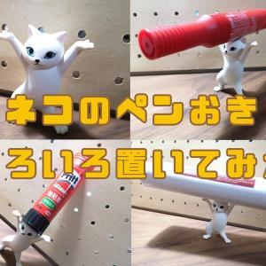 【ガチャ文具】猫のペン置き(ネコのペンおき)がカワイイのでいろいろ置いてみた