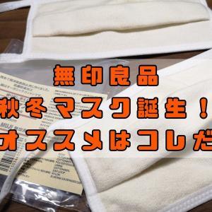 【暖かい】無印良品「秋冬マスク」徹底比較レビュー!オススメはコレだ!