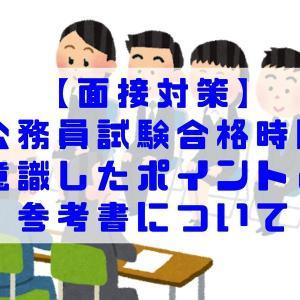 【面接対策】独学で公務員試験合格!意識した点や参考書を紹介します