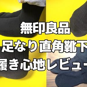 【MUJI生活】無印良品「足なり直角靴下」履き心地レビュー!