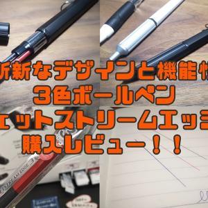 【3色ボールペン】uniジェットストリームエッジ3購入レビュー!!
