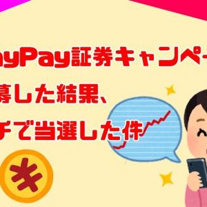 【ガチ当選】PayPay証券キャンペーンに応募したら「○,○○○円」入金された(゚∀゚)