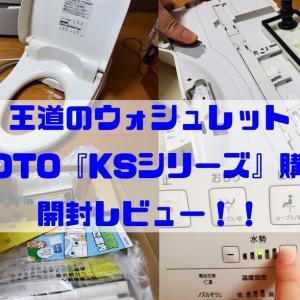 【使い方解説】TOTO製ウォシュレット「KSシリーズ」購入レビュー!!