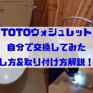 【交換費用無料】TOTOウォシュレット取り付け&外し方を徹底解説!!