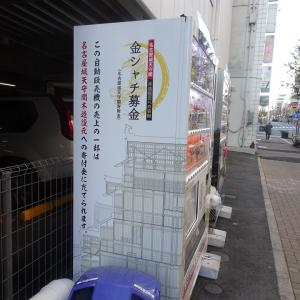 名古屋に行く(2019.1)143.名古屋の自動販売機