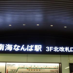 大阪散歩2018 67 南海なんば駅