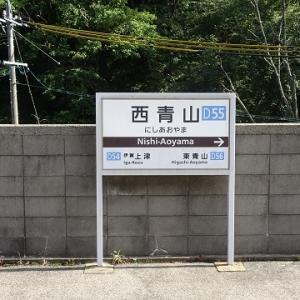 伊勢に行く(2019.7)40.西青山