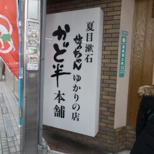 四国(坂出・松山・高知・鳴門)に行く(2019.2)138.道後温泉