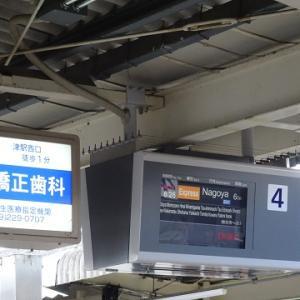 伊勢に行く(2019.7)59.名古屋行き急行