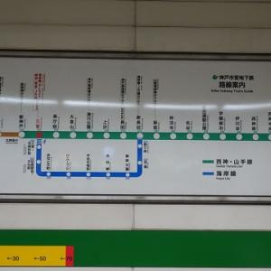 西宮・有馬温泉に行く(2019.8)57.神戸市営地下鉄
