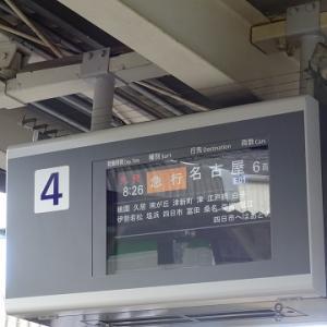 伊勢に行く(2019.7)60.名古屋行き急行