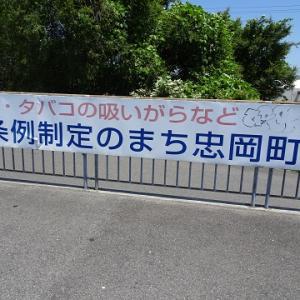 大阪散歩2018 142.忠岡町