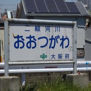 大阪散歩2018 143.大津川