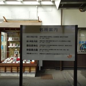 伊勢に行く(2019.7)75伊勢市.