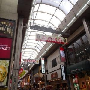 奈良に行く(2019.1)225.奈良市ひがしむき商店街