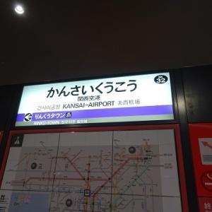 大阪散歩2018 178.関西空港駅