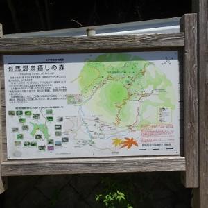 西宮・有馬温泉に行く(2019.8)135.有馬温泉