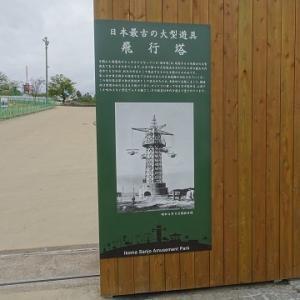 生駒山に登る(2019.5)109生駒山上遊園地