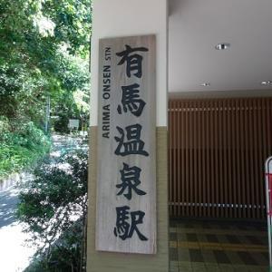 西宮・有馬温泉に行く(2019.8)141 六甲有馬ロープウエイ  有馬温泉駅