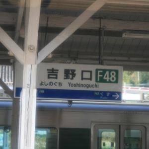 吉野に行く(2019.12) 27.吉野口
