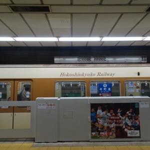 西宮・有馬温泉に行く(2019.8)285.北神急行