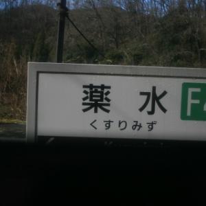 吉野に行く(2019.12) 31.薬水