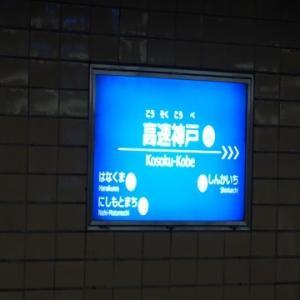 西宮・有馬温泉に行く(2019.8)286.高速神戸