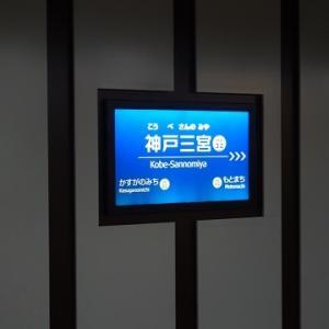 西宮・有馬温泉に行く(2019.8)324.阪神三宮
