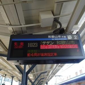 和歌山に行く(2019.8)20.特急サザン 和歌山市行き
