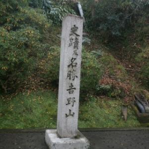 吉野に行く(2019.12) 157.吉野