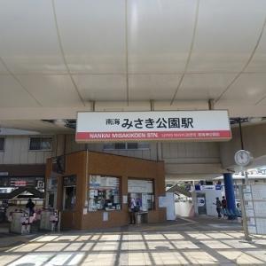 和歌山に行く(2019.8)68.みさき公園駅