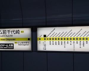 大阪散歩(2019)83.ドーム前千代崎駅