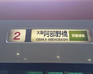 吉野に行く(2019.12) 199.阿部野橋行き特急