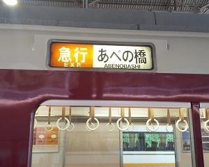 吉野に行く(2019.12) 201.阿部野橋行き急行
