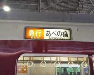 吉野に行く(2019.12) 202.阿部野橋行き急行