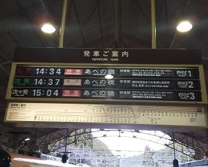 吉野に行く(2019.12) 203.阿部野橋行き