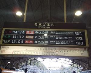 吉野に行く(2019.12) 204.吉野駅