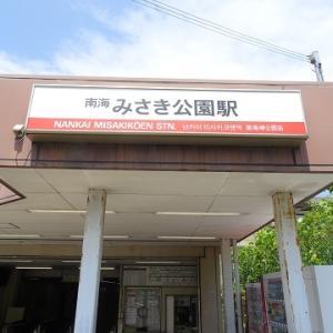 和歌山に行く(2019.8)115.みさき公園駅